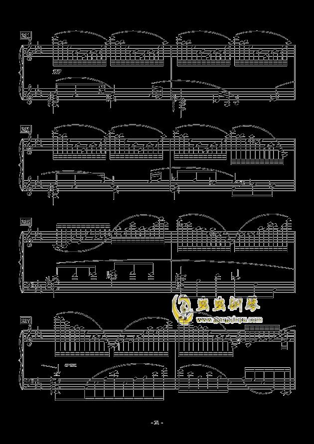 日曜日の旅立ち钢琴谱 第21页