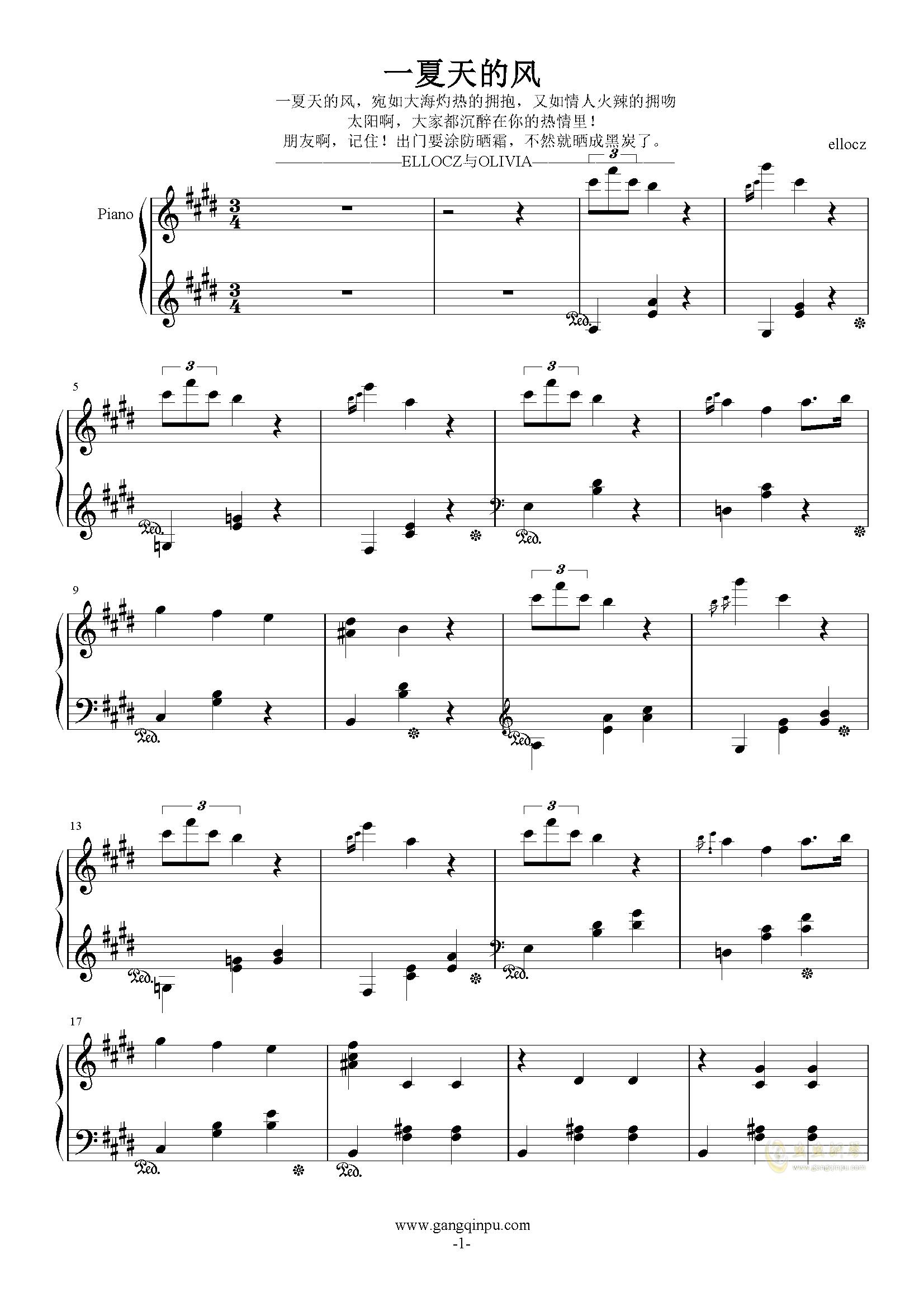 一夏天的风钢琴谱 第1页