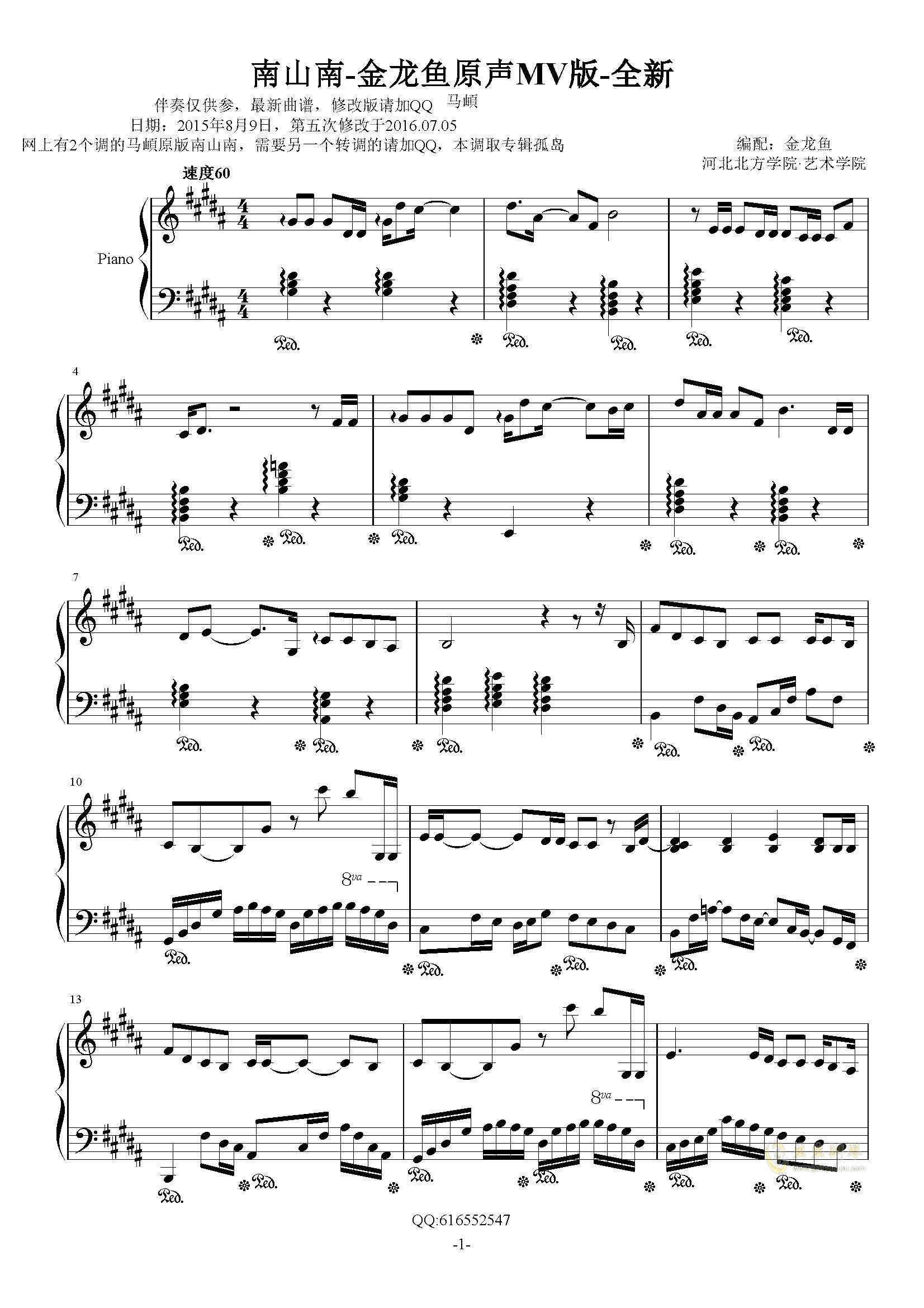 南山南钢琴谱 第1页