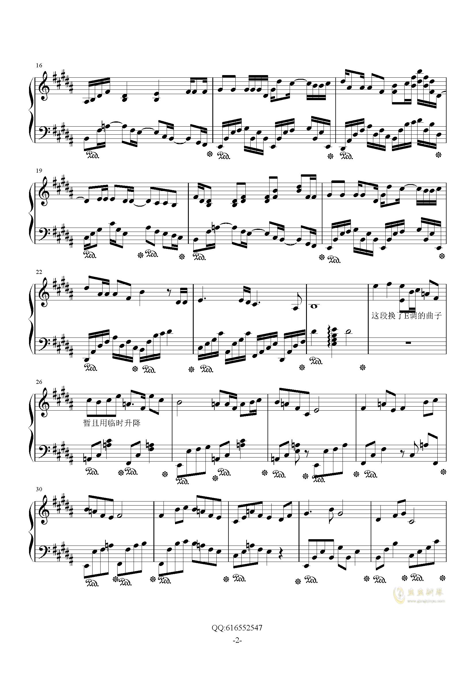 南山南钢琴谱 第2页