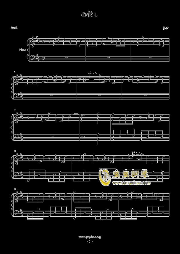 心做し钢琴谱 第1页