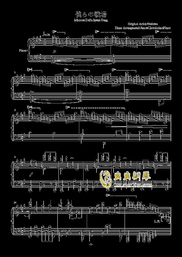 我们的战场钢琴谱 第1页