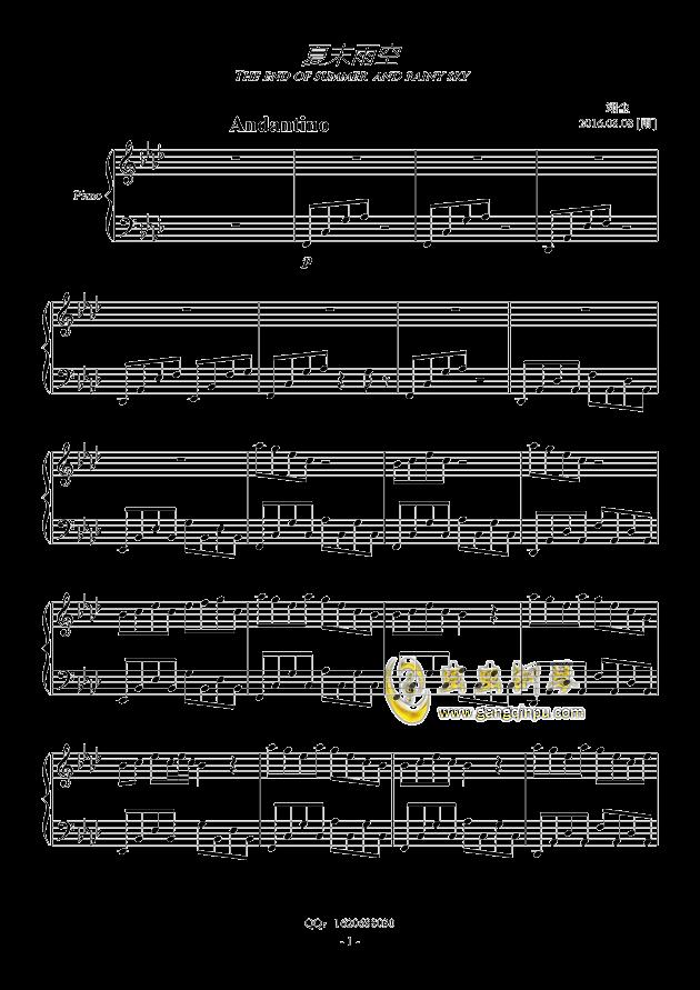 夏末雨空钢琴谱 第1页