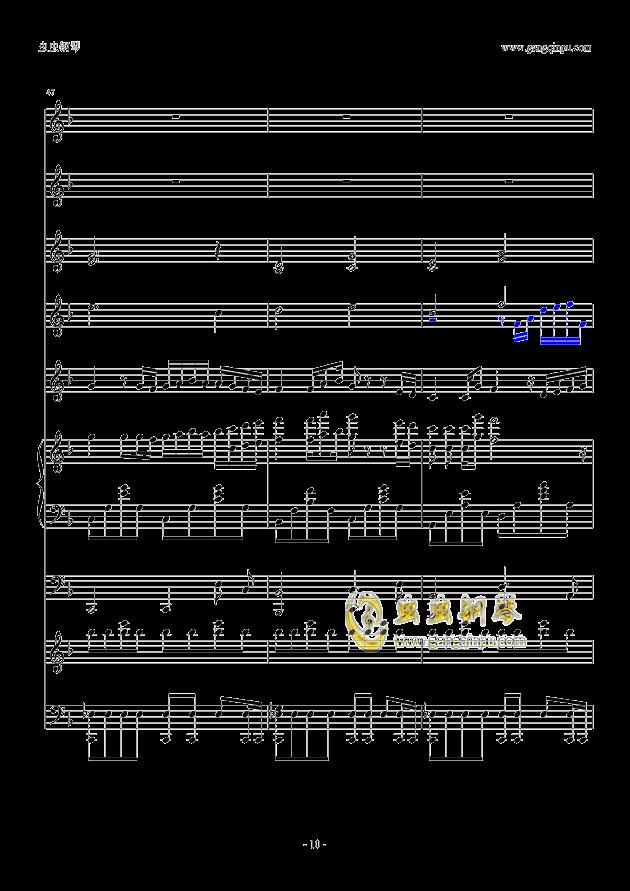 小幸运钢琴谱 第10页