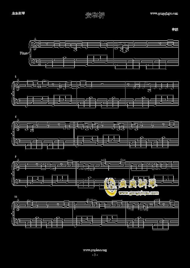 安和桥,安和桥钢琴谱,安和桥钢琴谱网,安和桥钢琴谱大全,虫虫钢