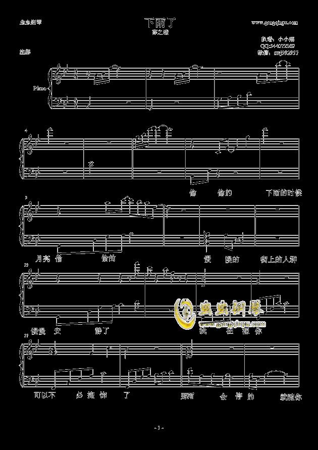 下雨了钢琴谱 第1页