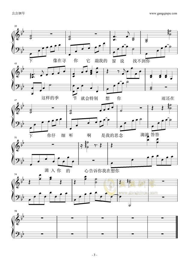 下雨了钢琴谱 第3页