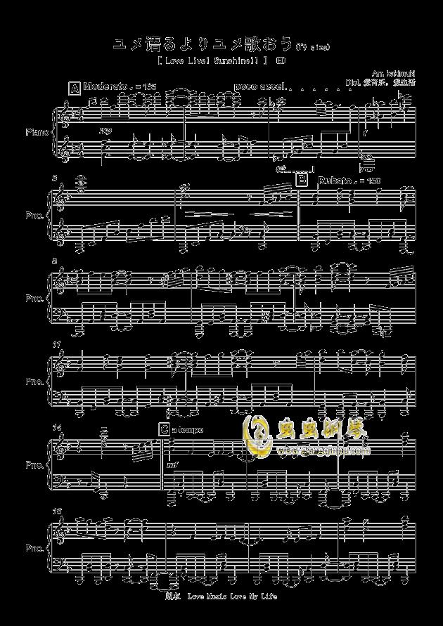ユメ语るよりユメ歌おう钢琴谱 第1页
