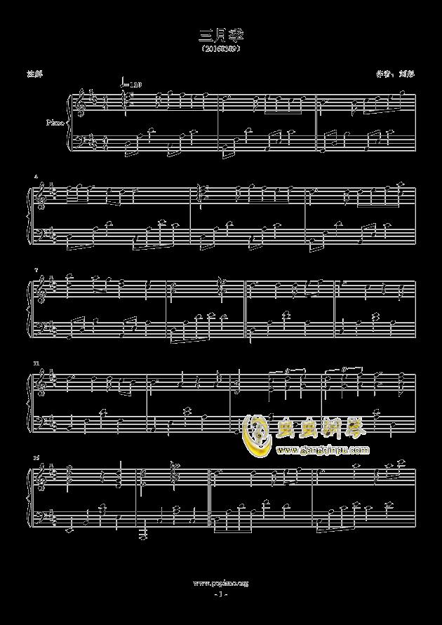 三月季钢琴谱 第1页