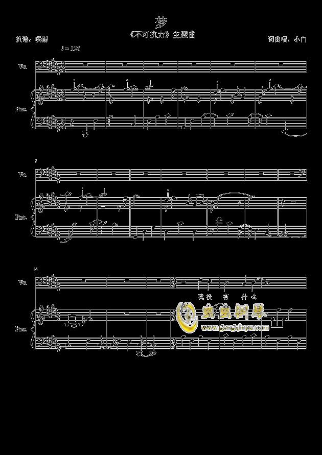 二人台压 …… 简谱-钢琴谱 梦 不可抗力