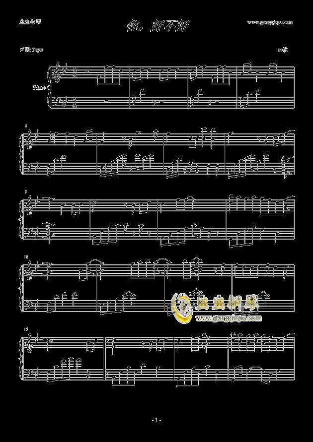 你,好不好钢琴谱 第1页