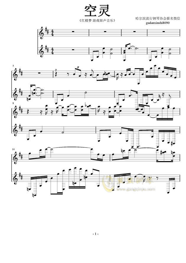 空灵钢琴谱 第1页