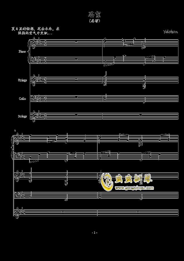 思絮钢琴谱 第1页