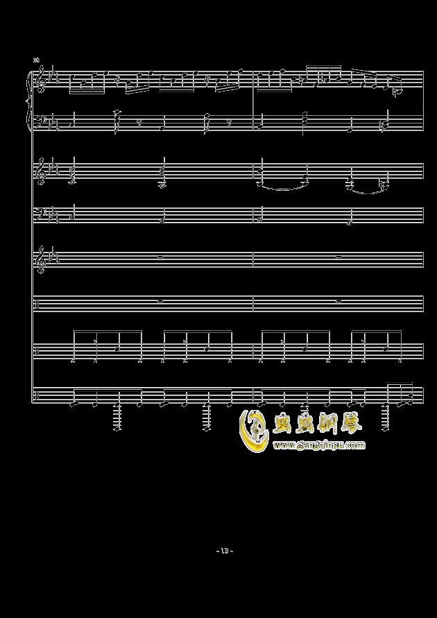 思絮钢琴谱 第13页