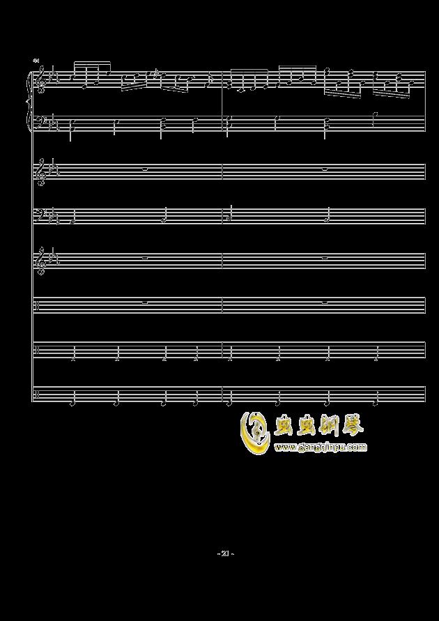 思絮钢琴谱 第21页