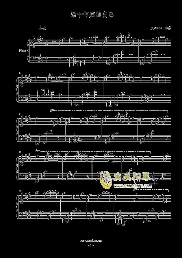 给十年后的自己钢琴谱 第1页