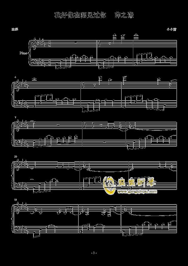 我好像在哪见过你钢琴谱 第1页