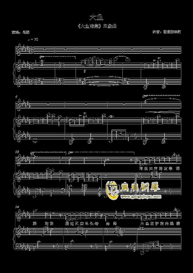 大鱼海棠 印象曲 完整版, 大鱼海棠 印象曲 完整版钢琴谱, 大鱼海棠