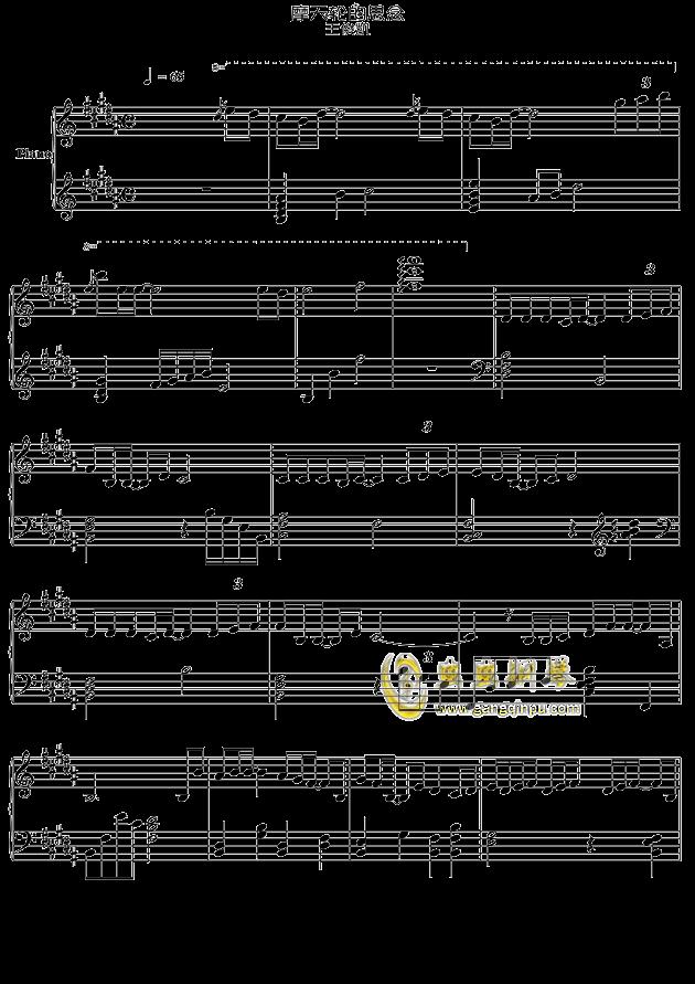 摩天轮的思念钢琴谱 第1页