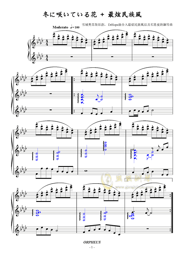 最炫の冬花钢琴谱 第1页