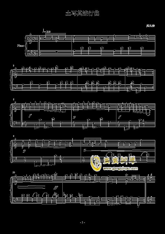 土耳其进行曲钢琴谱 第1页