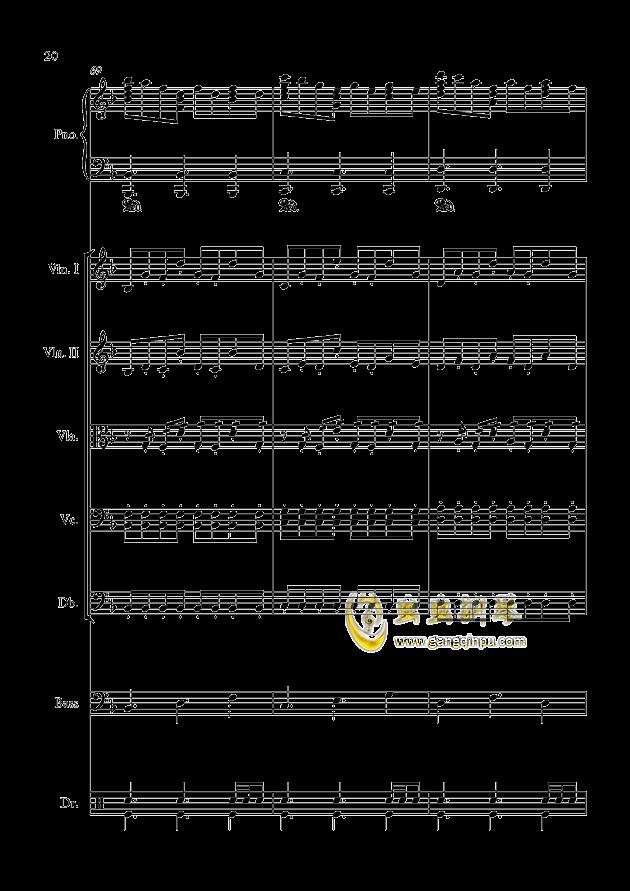 星钢琴谱 第20页