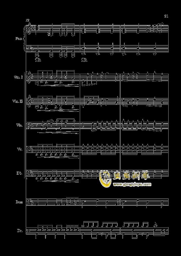 星钢琴谱 第21页