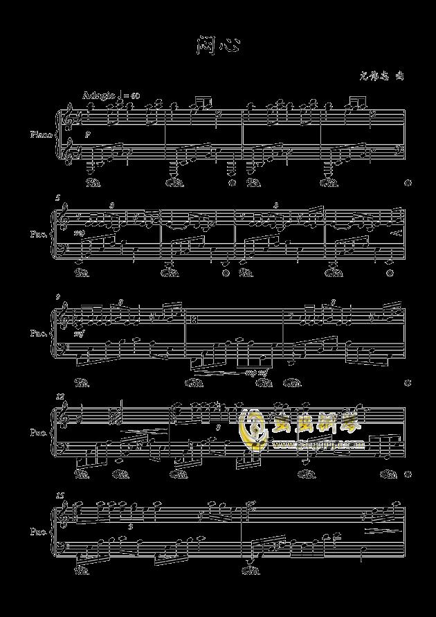 闷心钢琴谱 第1页