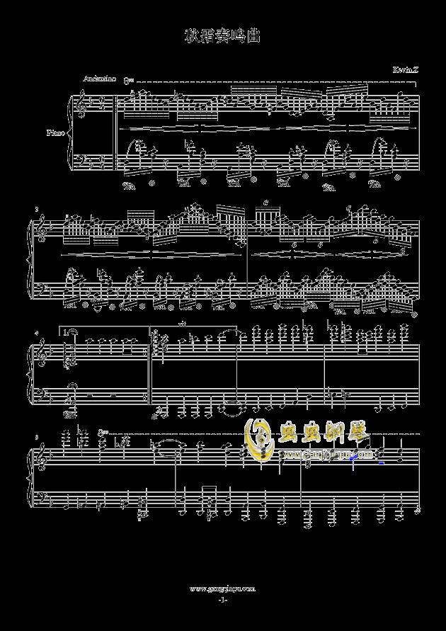 秋霜奏鸣曲钢琴谱 第1页