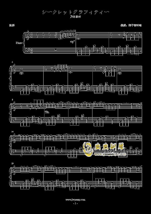 乃木坂46--シ�`クレットグラフィティ�`钢琴谱 第1页