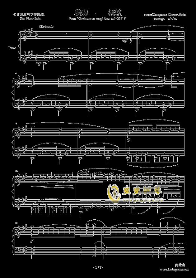 君のスカ�`ト丈に首ったけ 钢琴谱 第1页