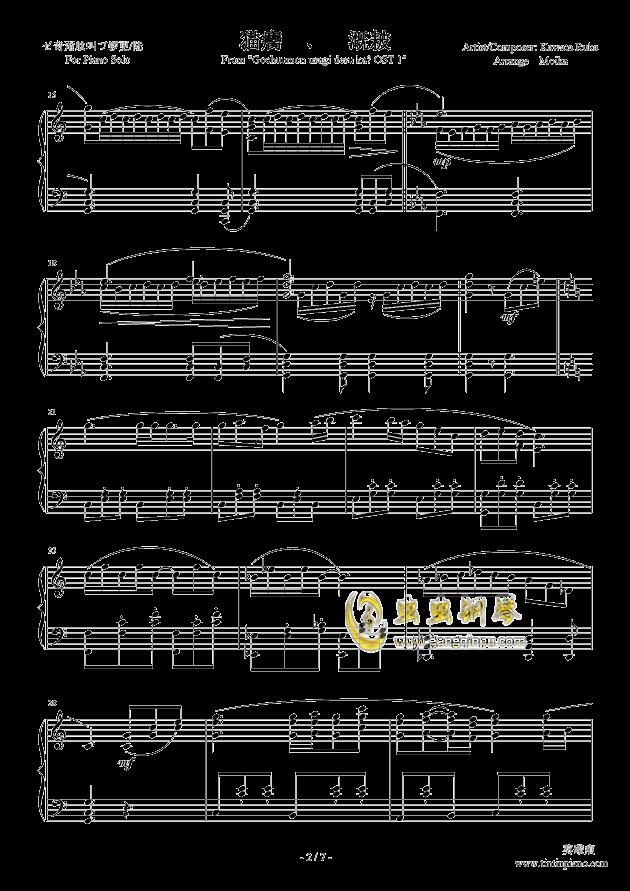 君のスカ�`ト丈に首ったけ 钢琴谱 第2页