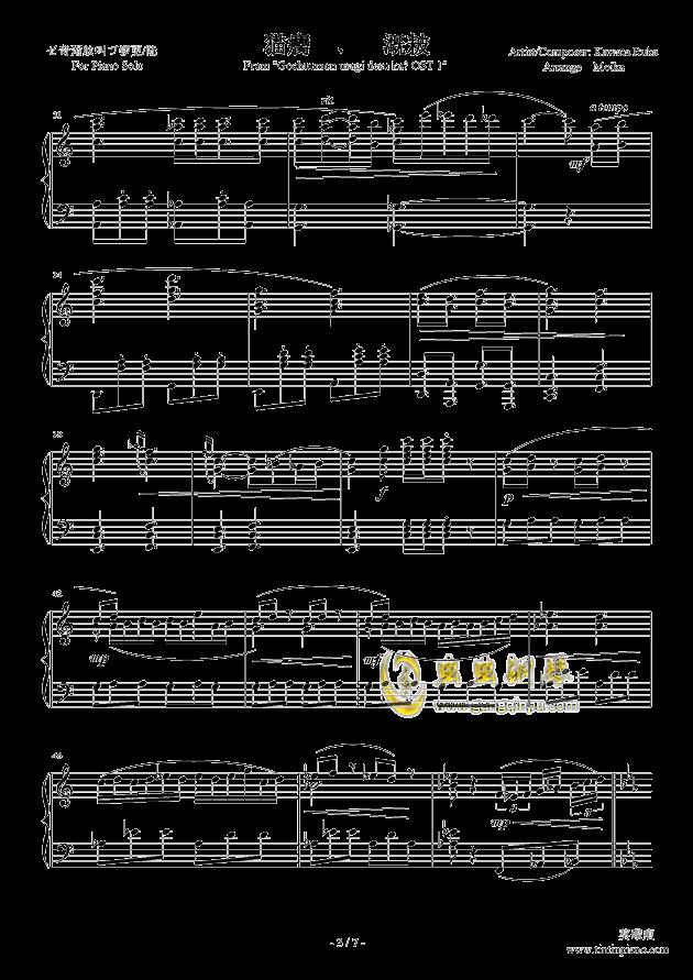 君のスカ�`ト丈に首ったけ 钢琴谱 第3页