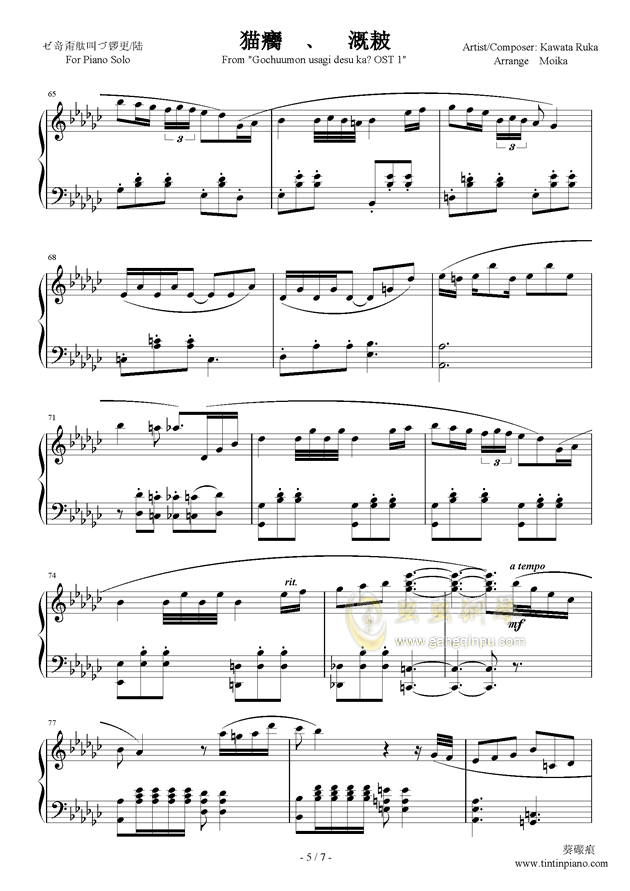君のスカ�`ト丈に首ったけ 钢琴谱 第5页