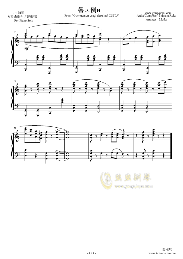 私にまかせて!钢琴谱 第4页
