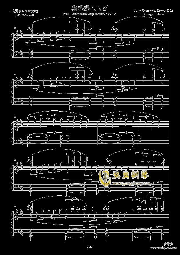 ぽかぽかうさぎ日和钢琴谱 第2页