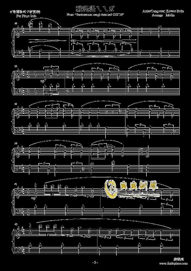 ぽかぽかうさぎ日和钢琴谱 第3页