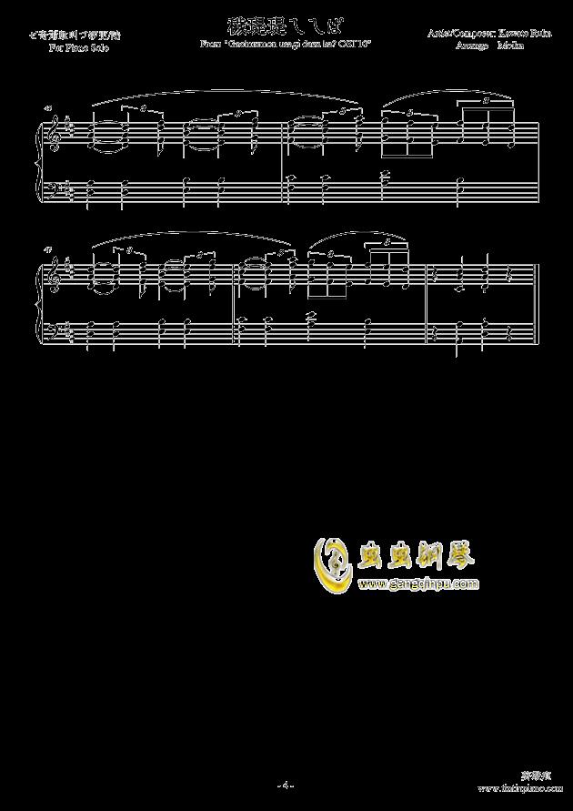 ぽかぽかうさぎ日和钢琴谱 第4页