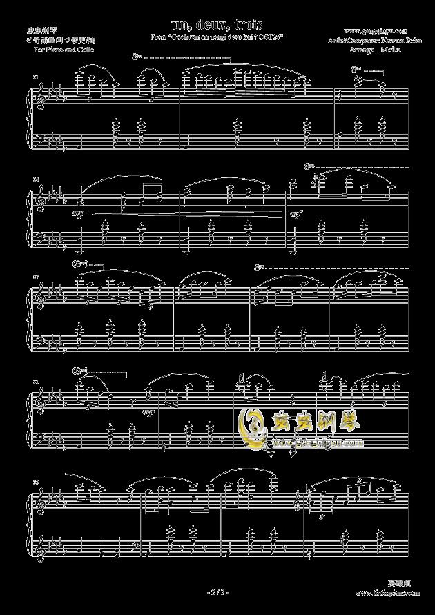 deux, trois钢琴谱 第2页