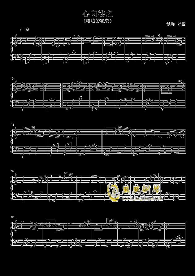 心向往之钢琴谱 第1页