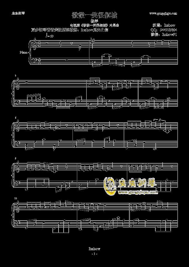 电视剧《微微一笑很倾城》片尾曲- 微微一笑很倾城 -杨洋钢琴谱_杨洋