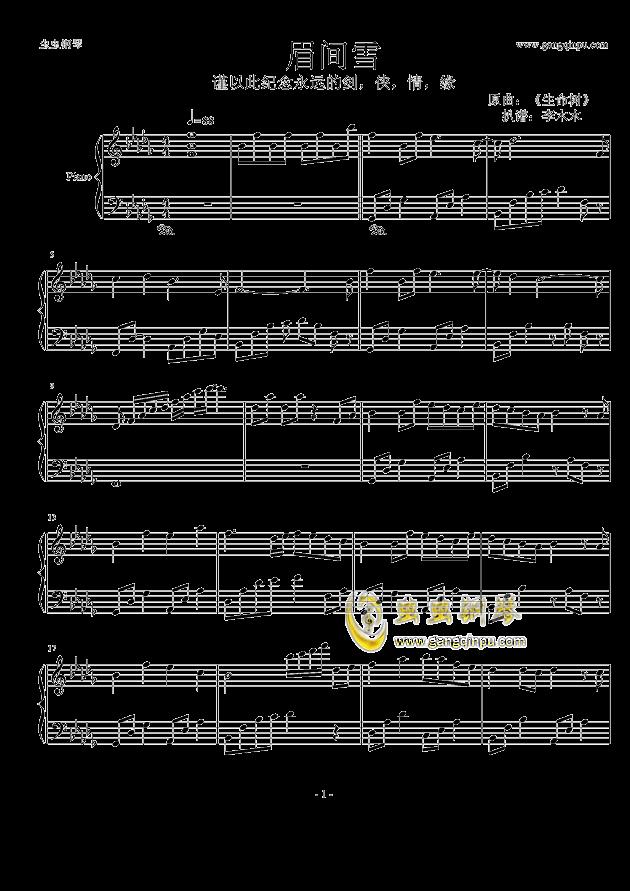 眉间雪钢琴谱 第1页