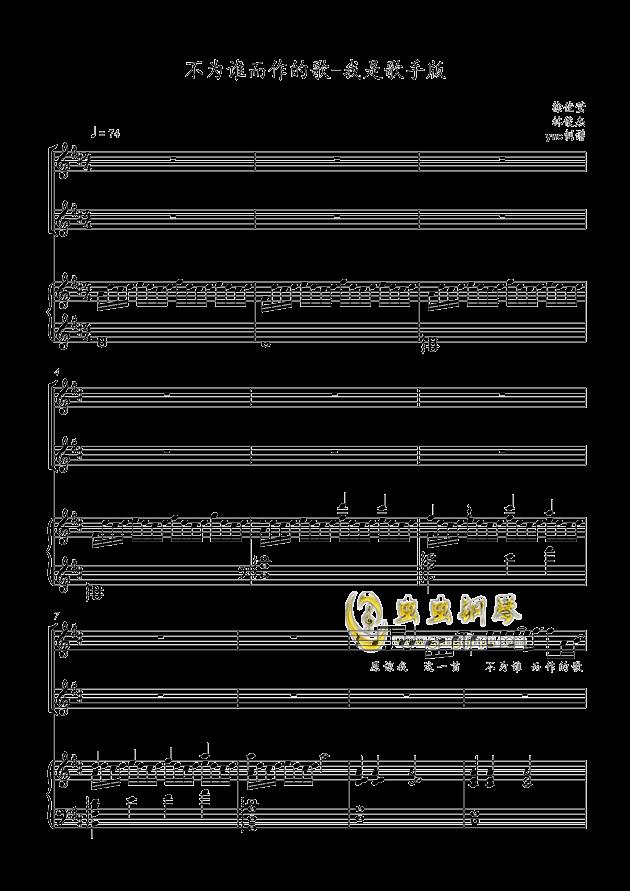不为谁而作的歌钢琴谱 第1页