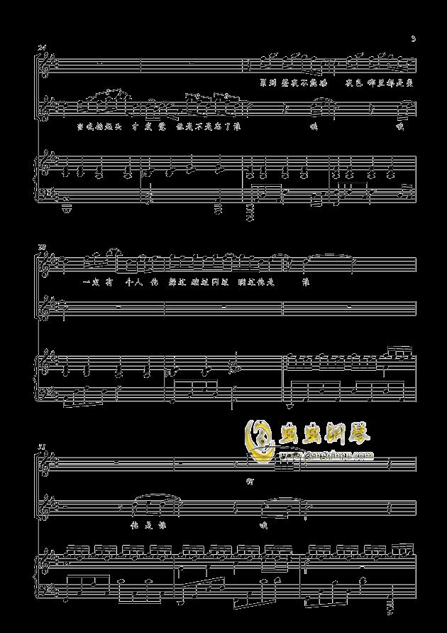 不为谁而作的歌钢琴谱 第3页