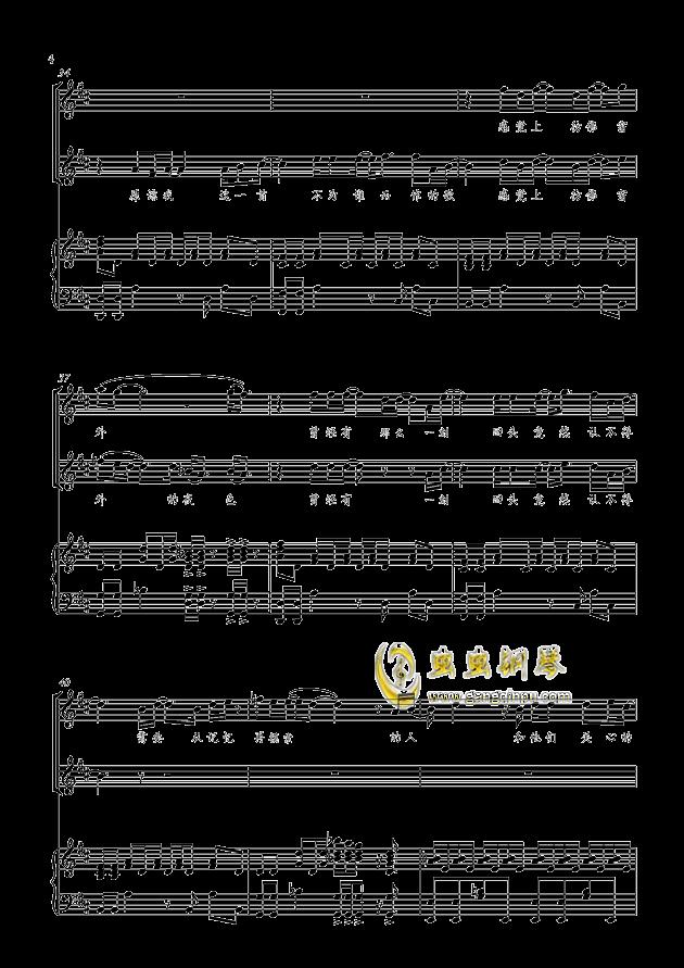 不为谁而作的歌钢琴谱 第4页