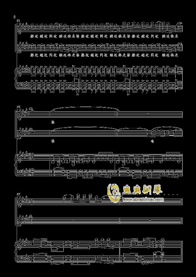 不为谁而作的歌钢琴谱 第8页