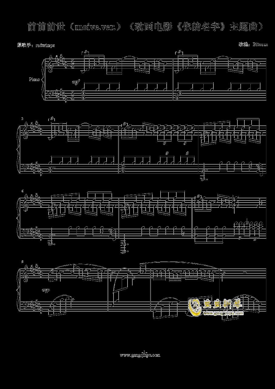 前前前世钢琴谱 第1页