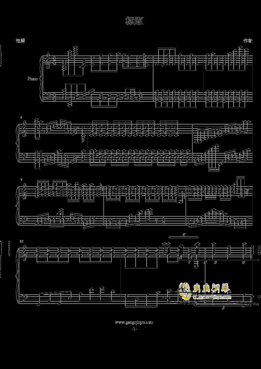 练习曲钢琴谱 第1页