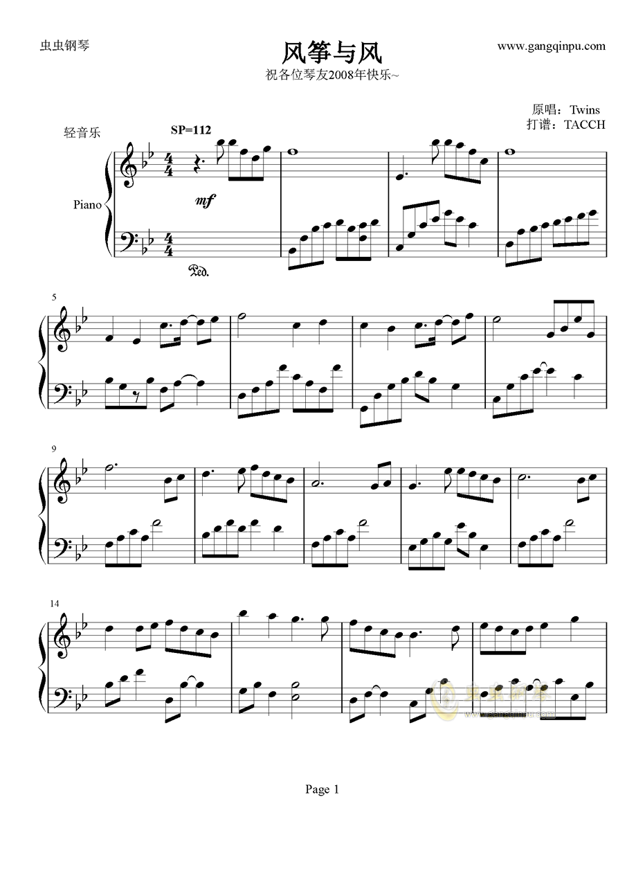 风筝与风钢琴谱 第1页