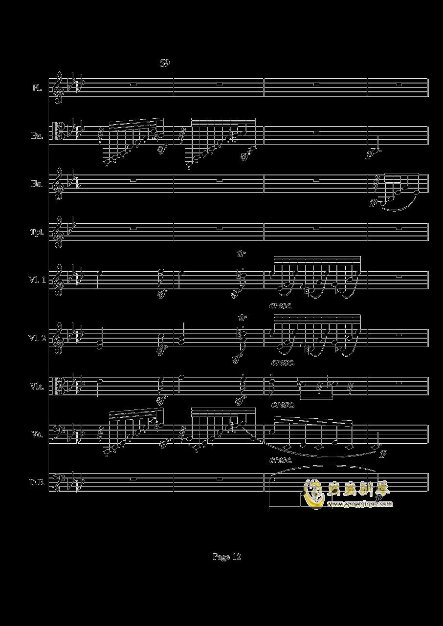 奏鸣曲之交响钢琴谱 第12页